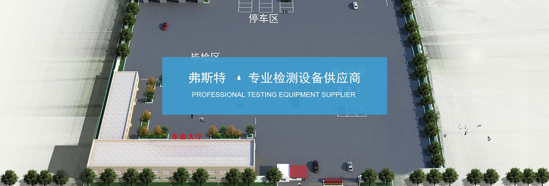机动车驾驶人考试系统,机动车检测设备,IM站尾气智能诊断治理设备
