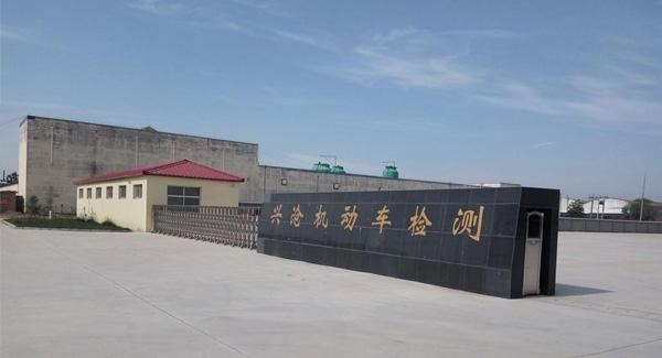 沧县兴沧检测站