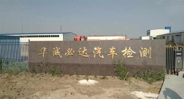 华城必达汽车检测站