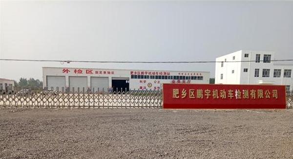 肥乡区彭宇机动车检测站