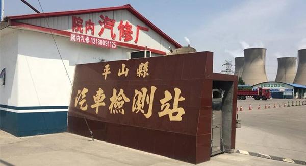 平山县汽车检测站