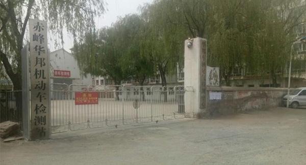 赤峰华邦机动车检测站