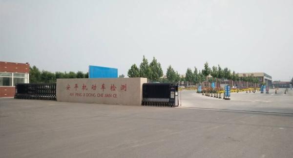 沧州安平机动车检测站